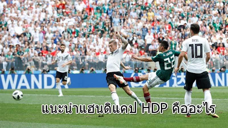 แนะนำแฮนดิแคป HDP คืออะไร